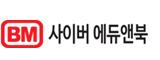 BM 사이버 에듀앤북